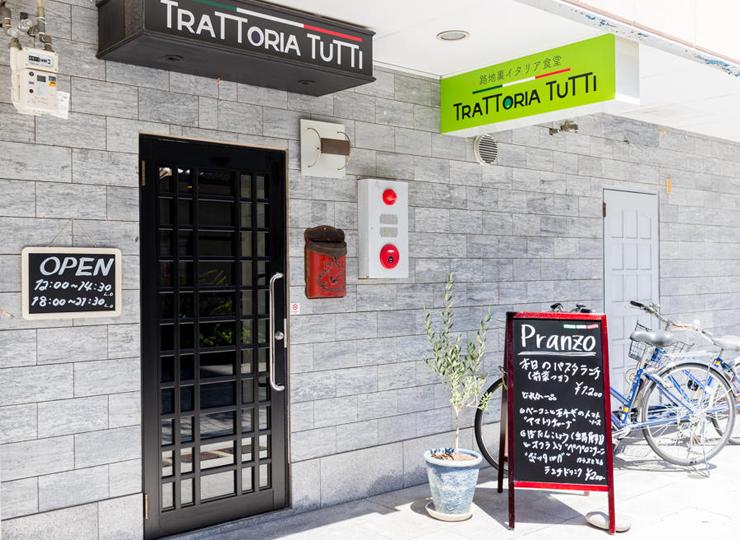 トラットリア トゥッティ